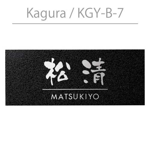 表札・丸三タカギ・カグラ:KGY-B-7[N-591]ネームプレート【送料無料】