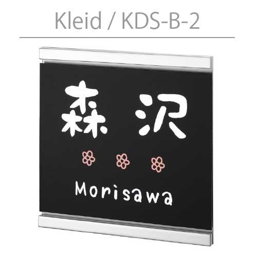 表札・丸三タカギ・クライト:KDS-B-2(2色)[N-604]ネームプレート【送料無料】