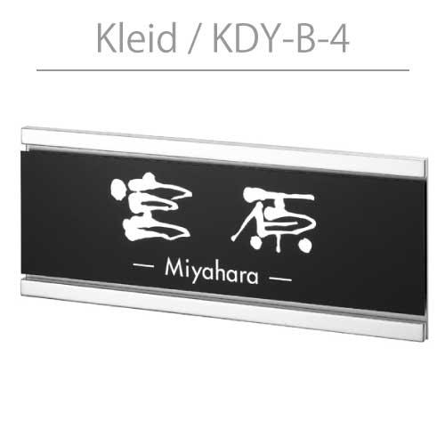 表札・丸三タカギ・クライト:KDY-B-4(白)[N-606]ネームプレート【送料無料】