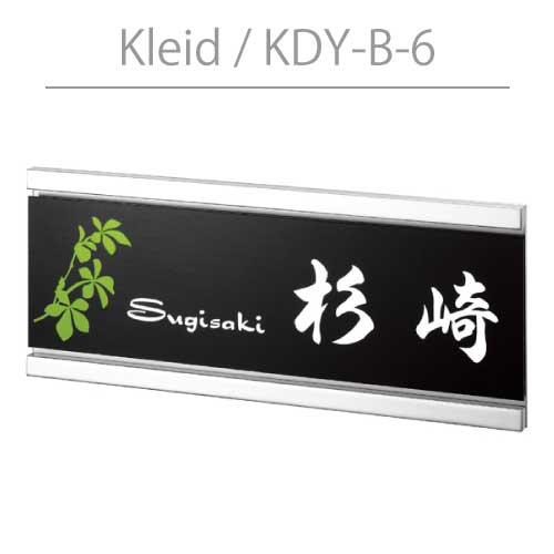 表札・丸三タカギ・クライト:KDY-B-6(2色)[N-608]ネームプレート【送料無料】