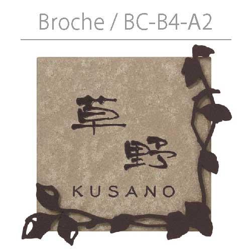 表札・丸三タカギ・ブローチェ:BC-B4-A2(コゲ茶)[N-614]ネームプレート【送料無料】