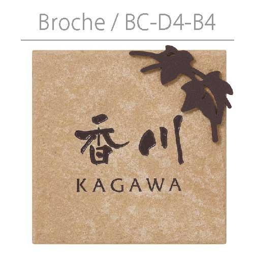表札・丸三タカギ・ブローチェ:BC-D4-B4(コゲ茶)[N-616]ネームプレート【送料無料】