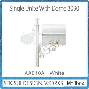 郵便ポスト:ドーム型シングルユニット3090(ホワイト)AAB10A[P-445]【あす楽対応不可】【全品送料無料】