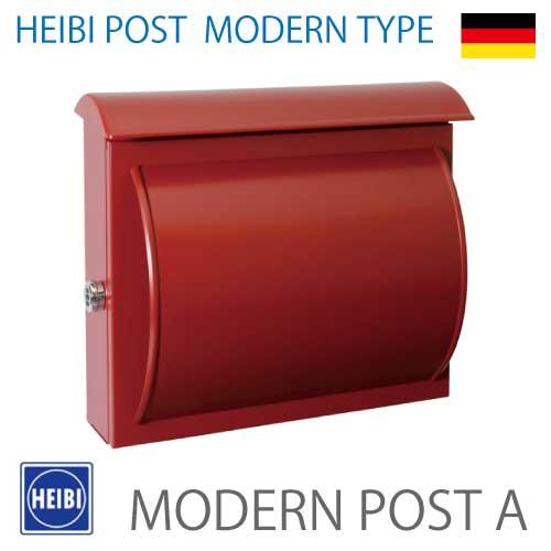 ドイツ製モダンポストA(ワインレッド):ハイビ社-郵便ポスト[P-561]【あす楽対応不可】【全品送料無料】