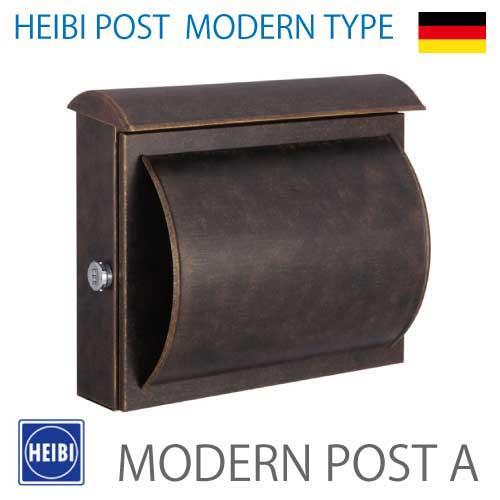 ドイツ製モダンポストA(ラスティブラウン):ハイビ社-郵便ポスト[P-563]【あす楽対応不可】【全品送料無料】