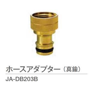 立水栓 蛇口セットと注文で送料無料 蛇口オプション ホースアダプター 真鍮 立水栓と蛇口の注文で送料無料 fsp2124-6f あす楽対応不可 JA-DB203B W-527 最新アイテム 販売