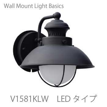 ガーデンライト:LED ウォールマウントライト・ベーシックV-1581KLW[L-688]【fsp2124-6f】【あす楽対応不可】【全品送料無料】