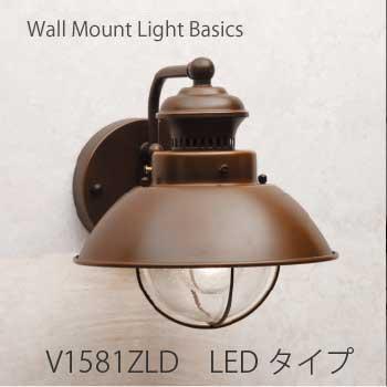ガーデンライト:LED ウォールマウントライト・ベーシックV-1581ZLD[L-691]【fsp2124-6f】【あす楽対応不可】【全品送料無料】