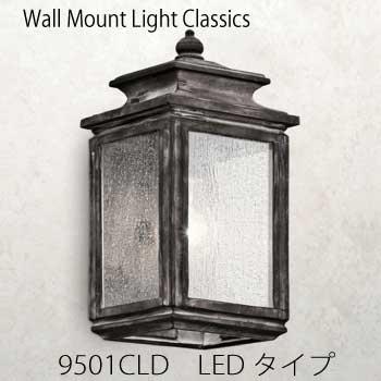 ガーデンライト:LED ウォールマウントライト・クラシック-9501CLD[L-717]【fsp2124-6f】【あす楽対応不可】【全品送料無料】