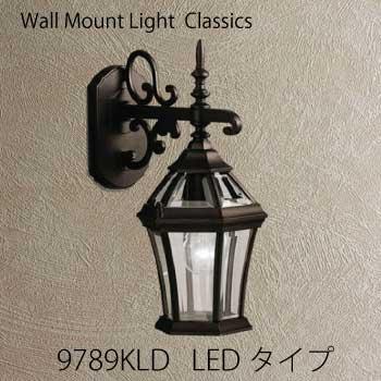 ガーデンライト:LED ウォールマウントライト・クラシック-9789KLD[L-726]【fsp2124-6f】【あす楽対応不可】【全品送料無料】