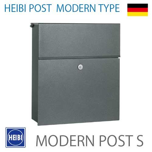 ドイツ製モダンポストS:ハイビ社-郵便ポスト[P-524]【あす楽対応不可】【全品送料無料】