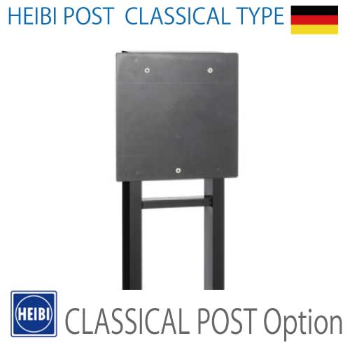 ドイツ製ハイビポストスタンド(シンプル):ハイビ社-郵便ポスト[P-555]【あす楽対応不可】【全品送料無料】