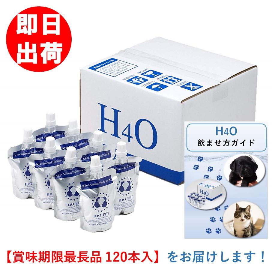 H4O ペット用 水素水 120本セット 【送料無料】 ペットウォーター 犬 猫 水素水 犬用 猫用 給水 飲ませ方ガイド付き H40 h4o h40