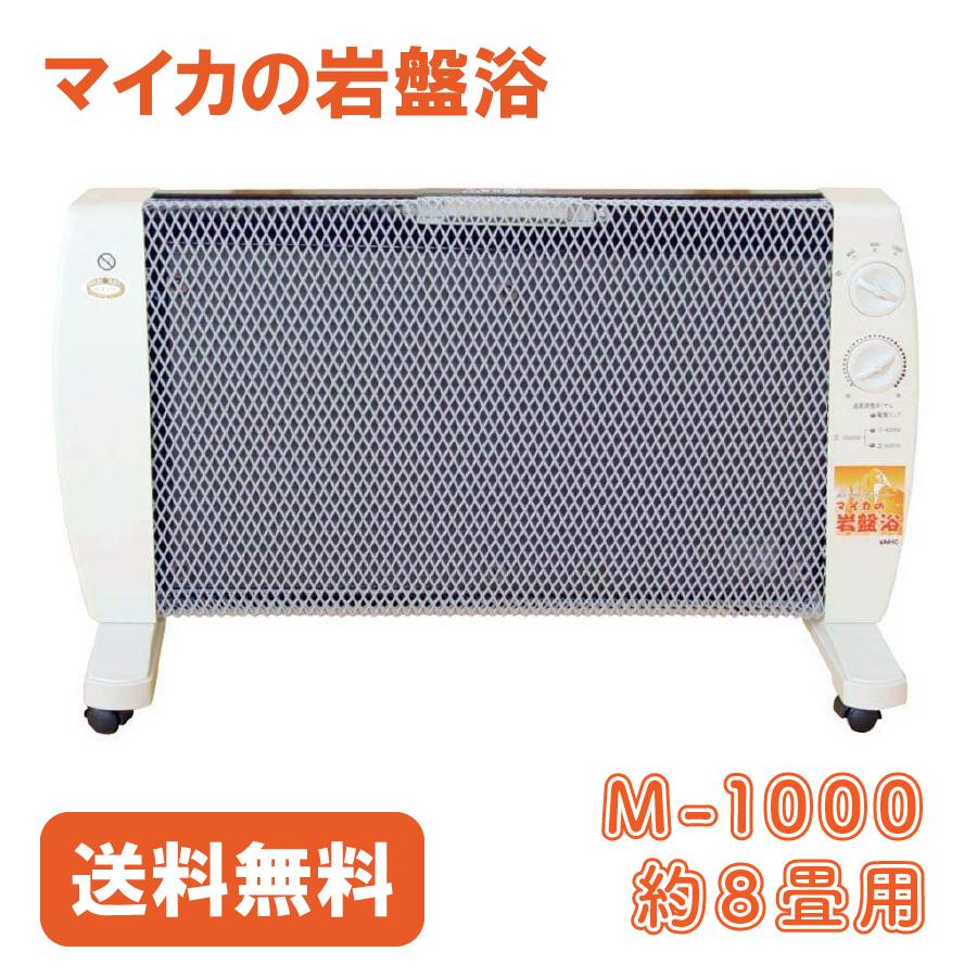 遠赤外線 パネルヒーター マイカの岩盤浴 M-1000 【送料無料】 8畳まで M-1000 暖房 安全設計 省エネ 健康
