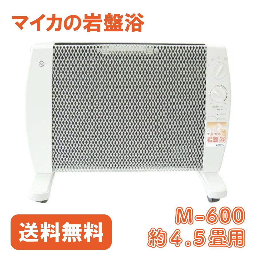 遠赤外線 パネルヒーター マイカの岩盤浴 M-600 【送料無料】 4.5畳まで M-600 暖房 安全設計 省エネ 健康