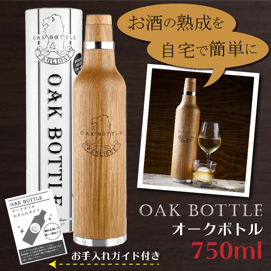オークボトル 750ml セラヴィ 【送料無料】天然木CLV-298-L オリジナルお手入れガイド付き 自家熟成 ワイン ウィスキー 焼酎 日本酒