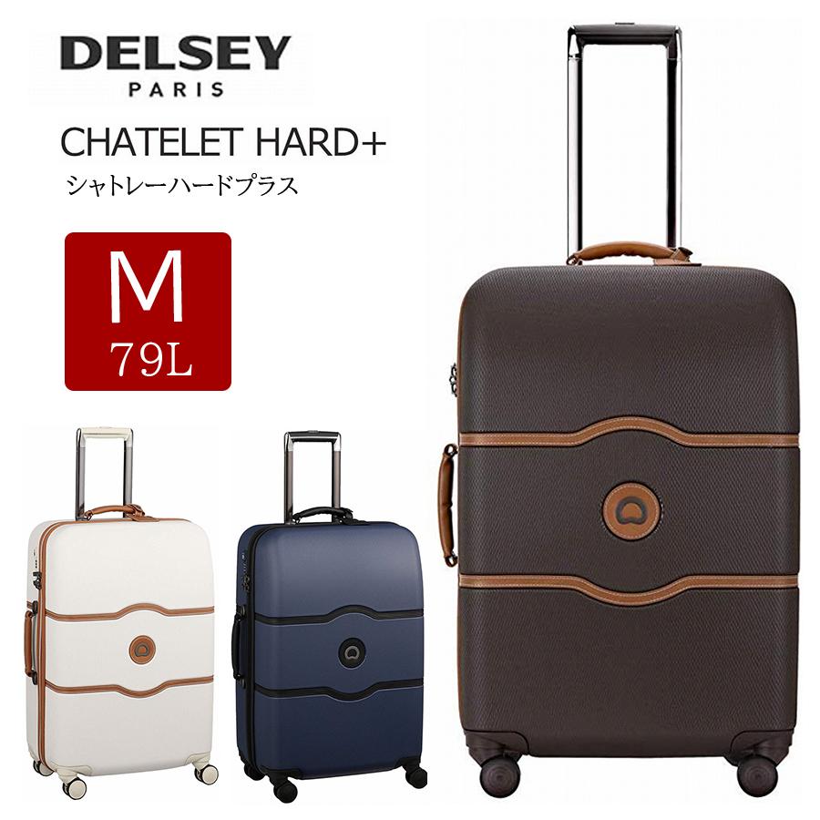 DELSEY デルセー スーツケース シャトレ ハードキャリーケース キャリーバッグ CHATELET HARD+ 【送料無料】中型 Mサイズ (79L) TSAロック ストッパー機能 機内持ち込み不可 10年国際保証 ハンガー&収納袋付属
