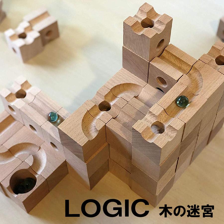 ふるさと納税 ロジック LOGIC ブロック玩具 知育玩具【送料無料 ブロック玩具】木製 LOGIC ビー玉 ビー玉 立体迷路 パズル 転がし 子供 積み木 つみき おもちゃ ギフト, みえけん:0bd1a375 --- kventurepartners.sakura.ne.jp