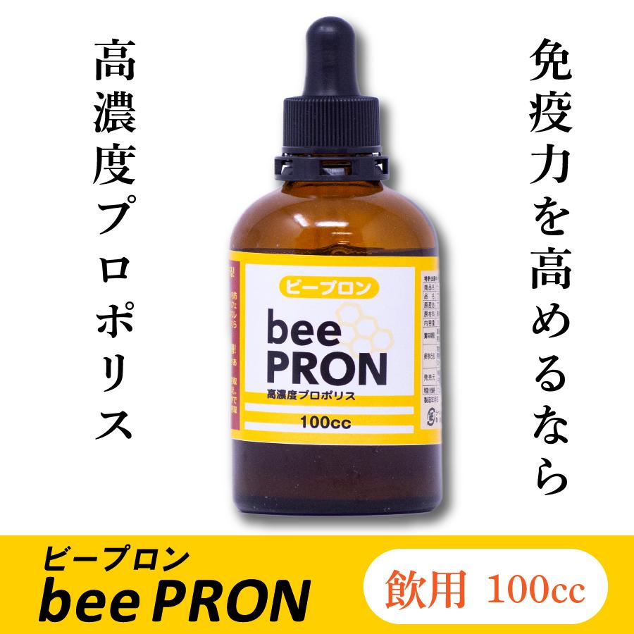 飲用 高濃度 プロポリス ビープロン beePRON 100cc 【送料無料】ブラジル産 アルコールフリー 健康 サポート