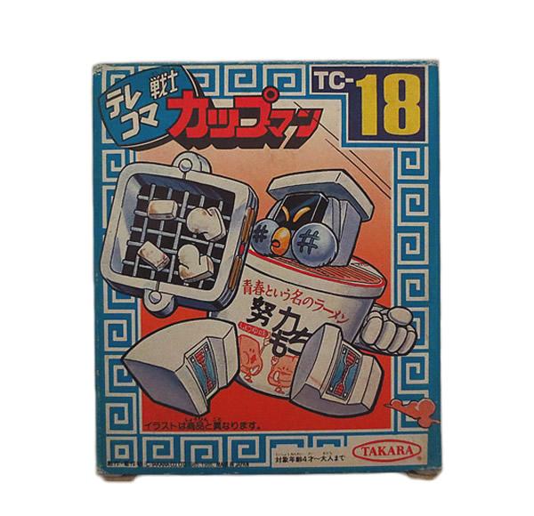 新品 タカラ テレコマ戦士  カップマン 努力もち TC-18【新品】【虹商店】 【送料無料】