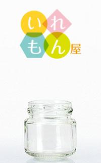 ジャム50透明びん/210本入キャップ付【ジャム瓶 調味料びん ガラス瓶 ガラス保存容器 保存瓶 果実酒びん 密封びん 硝子瓶】