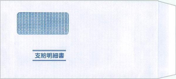 封筒(支給明細書 KY-409専用) 500枚
