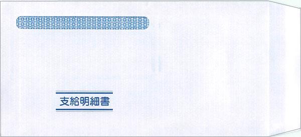 封筒(支給明細書 KY-407専用) 500枚