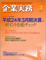 月刊 企業実務 定期購読(12冊)