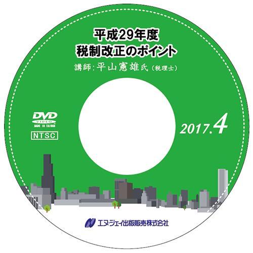 平成29年度税制改正のポイント【2017年4月開催】