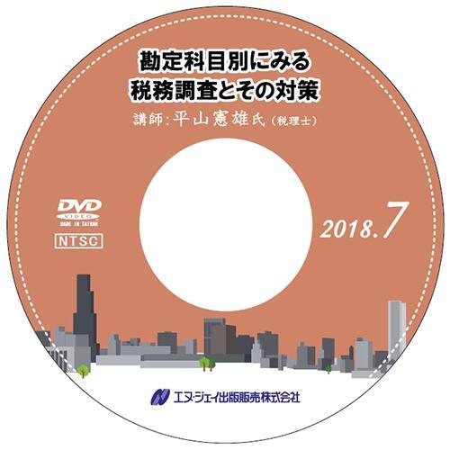 勘定科目別にみる 税務調査とその対策【2018年7月開催】