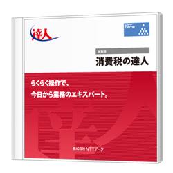 送料無料 ポイント3倍 驚きの価格が実現 -NTTデータ正規特約店-カード決済可 新規 追加購入OK Edition ダウンロード版 最新版をお届けします 消費税の達人 Light 格安SALEスタート