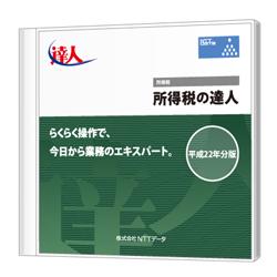 所得税の達人 Light Edition ダウンロード版