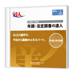 年調・法定調書の達人 Light Edition ダウンロード版