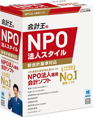 会計王18 NPO法人スタイル 消費税改正対応版
