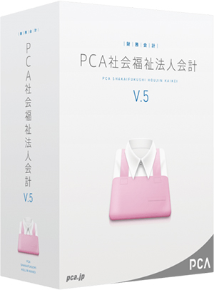 PCA社会福祉法人会計DX システムA