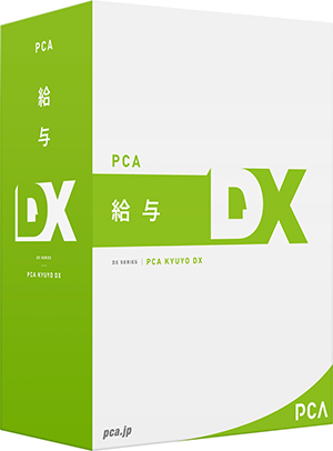 PCA給与DX システムB