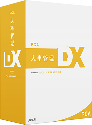 PCA人事管理DX スタンドアロン システムA