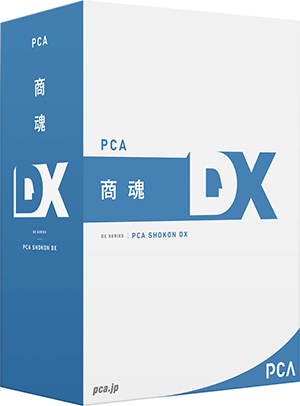 PCA商魂DX スタンドアロン システムA