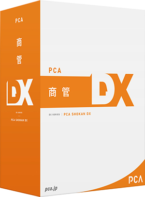 PCA商管DX スタンドアロン