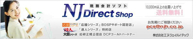 税務会計ソフト NJ Direct Shop:税務会計ソフト NJ Direct Shop