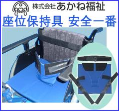 【あかね福祉】安全一番 AKA-0302  安全一番 車椅子固定ベルト 着座者本人の着脱を可能にした安全ベルト 車椅子用 介護用品車イス用 E1573