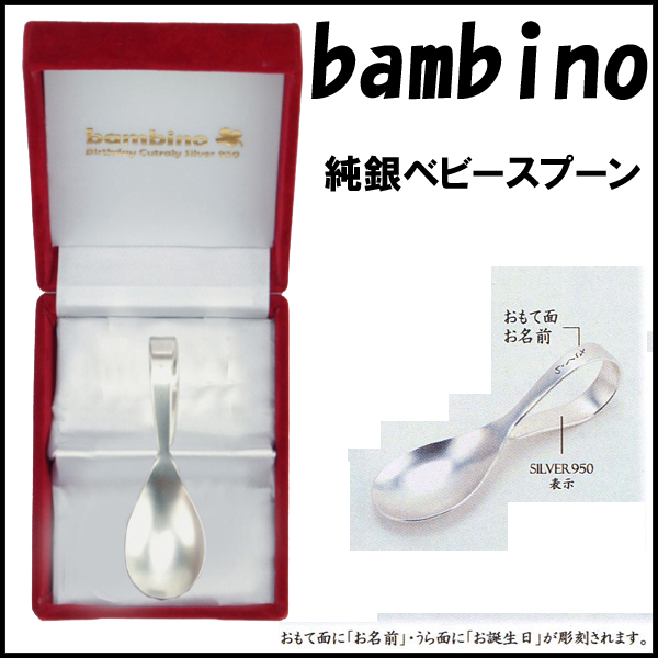 BAN-1【バンビーノ】 純銀ベビースプーン 赤ちゃんの名入 ギフト 誕生日プレゼント 記念品 名入