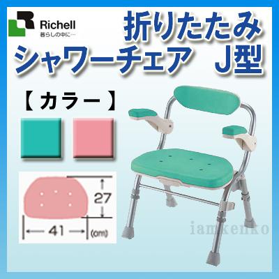 『折りたたみシャワーチェア J型』B0939【シャワーチェア】【入浴】【介護用品】【リッチェル】