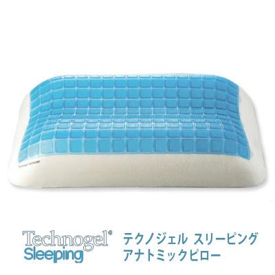 テクノジェル スリーピング アナトミックピロー アナトミック2 Technogel Sleeping Anatomic Pillow アナトミックモデル [正規品] 低反発枕 快適寝具 人気ジェル枕