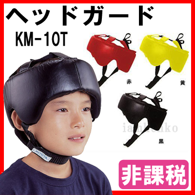 ヘッドガード (頭部保護帽) KM-10T 【キヨタ】 ヘッドギア サポーター