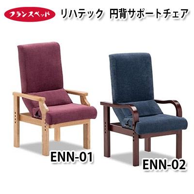 フランスベッド リハテック 円背サポートチェア ENN-01 ENN-02 高齢者 介護 安心 リラックス らくらく椅子 立ち上がり楽ちん椅子 高座椅子  猫背対策椅子 リラックスチェア背中フィット 椅子 クリスマス