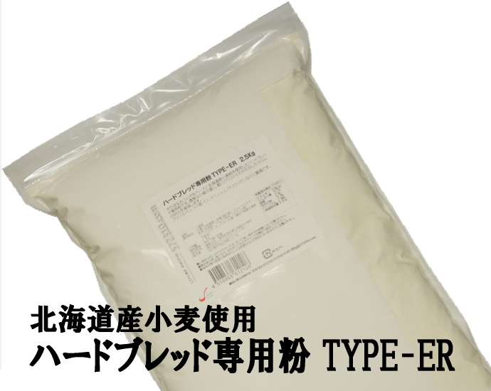 新作入荷 北海道産 準強力粉 江別製粉 ハードブレッド専用粉 TYPE-ER 2.5Kg 北海道産小麦 パン用小麦粉 ナチュラルキッチン NEW売り切れる前に☆