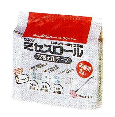 ミセスロール レギュラー用3本入りお徳用パック (ケース売) (3P×4個=12本入) セキスイ