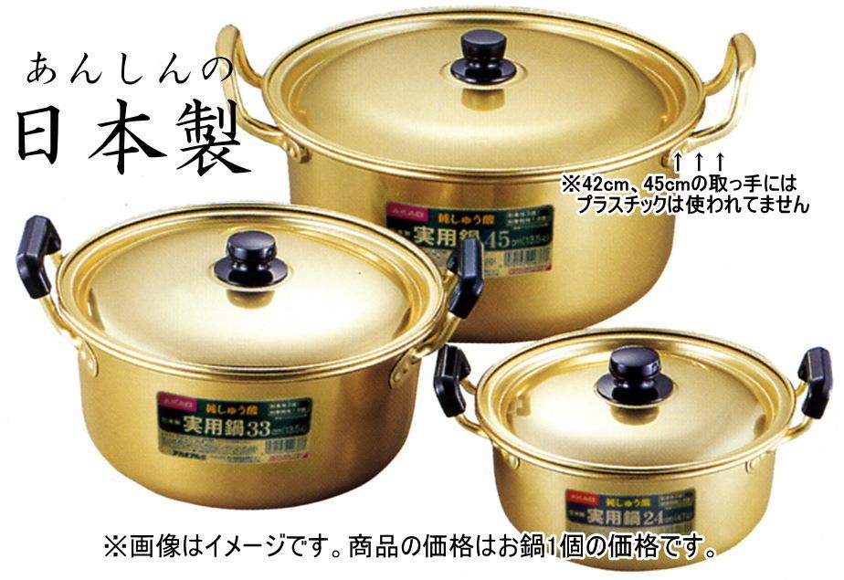 しゅう酸(蓚酸) 実用鍋 42cm アカオアルミ