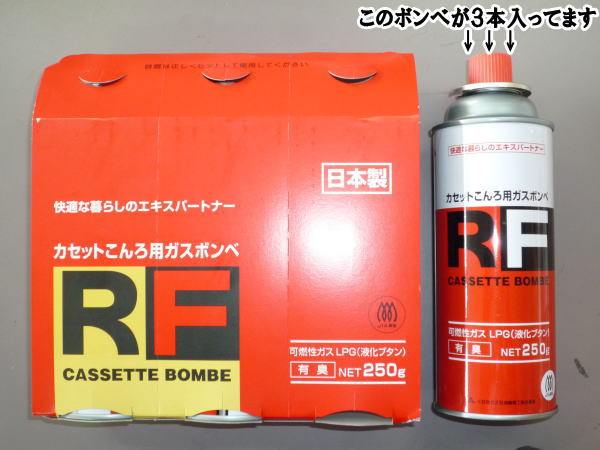 メーカー:日本瓦斯 カセットコンロ用ガスボンベ3本入 日本瓦斯カセットガス カセットボンベRF
